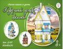 Изображение Кукольный домик белый ХДФ Д-007