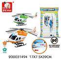 Изображение 200031494 вертолет, в пакете 031494