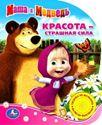 Изображение УМКА КНИГА 759-3 ( 1 Кнопка ) Маша и Медведь. Красота- страшная сила.