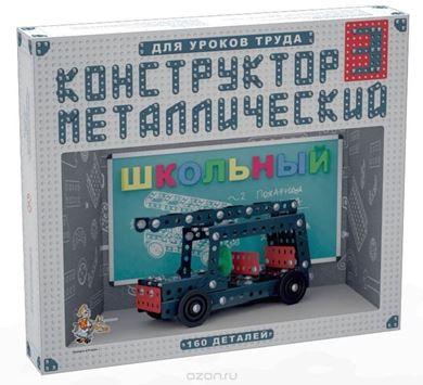 Изображение Констр. металл. Школьный-3 (160эл), арт.02051 ДК